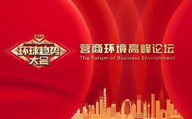 """""""2020環球趨勢大會""""在北京舉辦 多地獲評營商環境""""示范案例"""""""