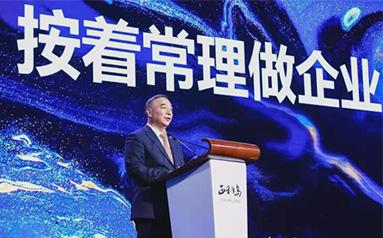 宋志平跨年演講:按著務實主義、專業主義和長期主義三常理做企業
