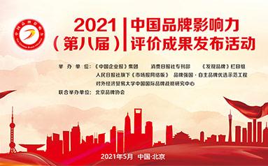 2021中國品牌影響力(第八屆)評價成果發布活動