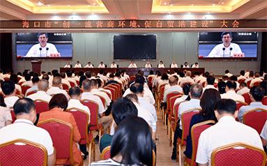 """??谑小皠撘涣鳡I商環境、促自貿港建設""""大會召開"""
