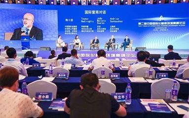 第二屆中國國際化營商環境高峰論壇在京舉行