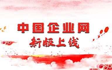 中國企業網新版上線