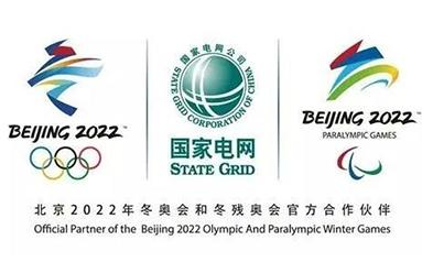 國家電網為冬奧會提供最可靠最優質的供電服務保障