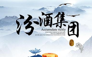 山西汾酒集團發布新版企業文化手冊
