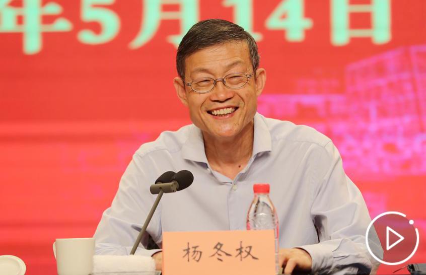 杨冬权:学好党史国史 牢记初心使命(一)