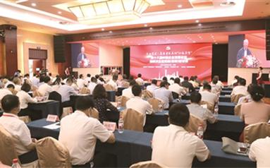 第十八届中国企业发展论坛 第四次企业党建(案例)研讨会在京举行