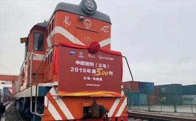 """浙江對外開放穩步推進 """"義新歐""""中歐班列數增長205.7%"""