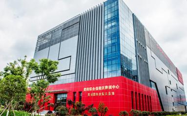 """貴陽綜保區將實施四大攻堅行動 推動""""強省會""""五年行動"""