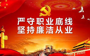 """江津供電開展入職廉政教育提升干部員工""""免疫力"""""""