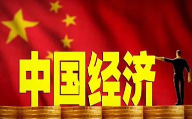 中國經濟今年預計增長8.5%左右 政策需如何發力