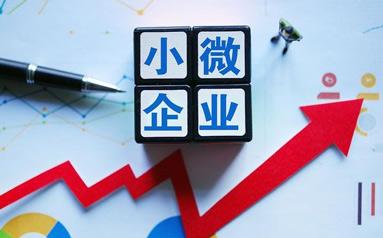 用好供應鏈金融 支持小微企業發展