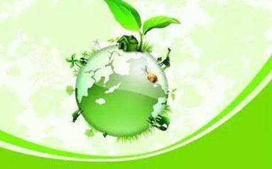 國務院關于加快建立健全綠色低碳循環發展經濟體系的指導意見