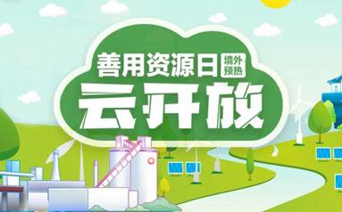 """中國建材贊比亞工業園""""云開放"""":用愛心和責任搭建中贊友誼橋梁"""