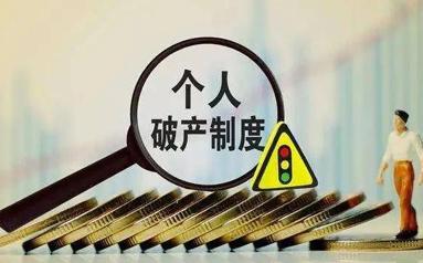 深圳率先建立个人破产信息共享和公示机制,助力优化国际一流营商环境