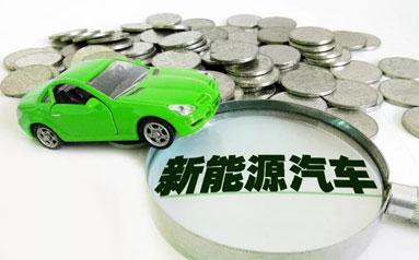 市場監管總局關于規范新能源汽車檢測收費的公告