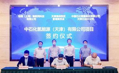中石化氢能项目签约保税区