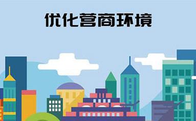 國常會:六大城市將開展營商環境創新試點