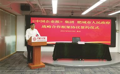 《中国企业报》集团与肥城市云上签约: 将投资100亿元建设综合产业创新示范区