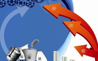 """""""四新""""經濟投資兩年平均增長17.4% 山東加速新舊動能轉換"""