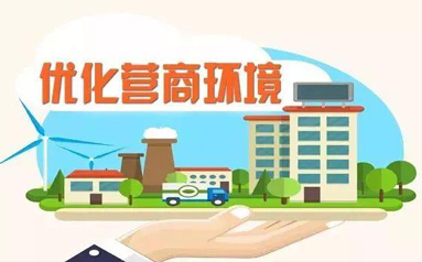 健全公共法律服务网络 护航营商环境建设