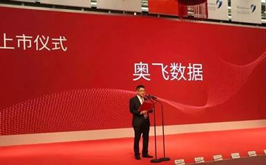 奥飞数据董事长冯康:加快建设新型数据中心 助力数字经济高质量发展