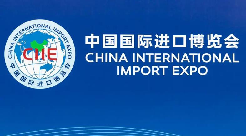 """全球五百强企业将在中国国际进口博览会带来这些""""干货"""""""