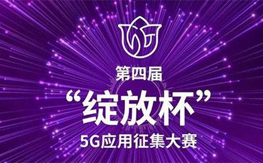 """常州四个5G应用项目入围第四届""""绽放杯""""大赛"""