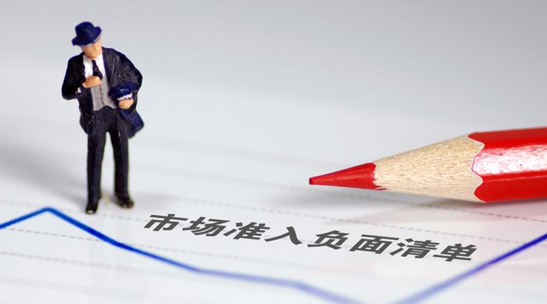 2021年版市场准入负面清单公开征求意见