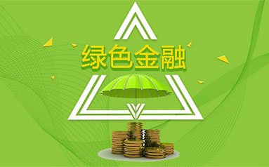 农行临沂分行大力发展绿色金融业务