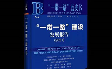 """《""""一带一路""""蓝皮书:""""一带一路""""建设发展报告(2021)》在北京发布"""