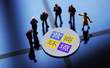报道称在华外国企业对中国的营商环境表示担忧?外交部回应