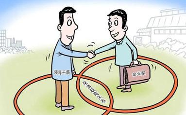 解决当前政商关系问题的方向和方法
