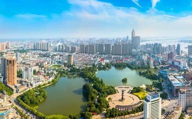 芜湖全面兑现公共政策创优法治化营商环境