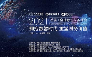 2021(首届)全球数智财务峰会在北京举办
