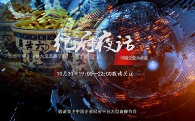 来了!《纪府夜话》10月30日正式开播!